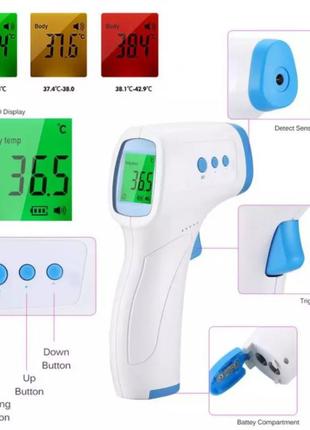 Бесконтактный инфракрасный цифровой термометр