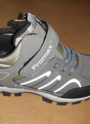 Демисезонные ботинки на мальчика promax