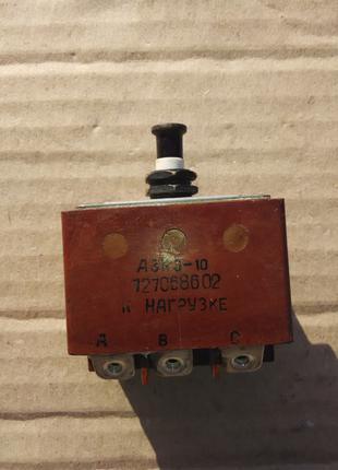 Автомат защиты сети кнопочный трехполюсный АЗК3-10