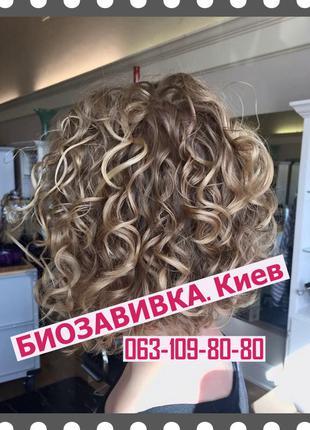 Биозавивка и Химическая завивка волос. Mossa. Карвинг. Прикорнево