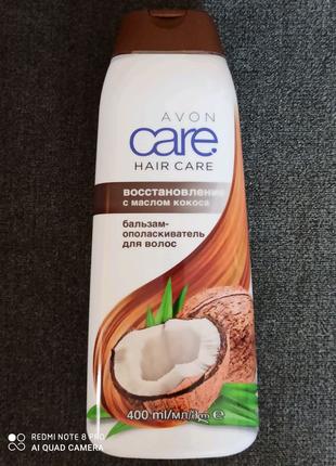 🌹Бальзам для волос с маслом кокоса,400 мл!!!