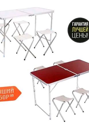 Стол для пикника с 4 стульями / кемпинга (раскладной чемодан)