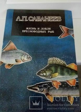 """Книга Сабанеев """" Жизнь и ловля пресноводных рыб """""""