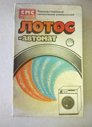 Стиральный порошок Лотос - Автомат СССР, Лотос автомат советский