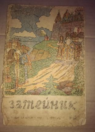 Журнал Затейник № 10 за 1939 год