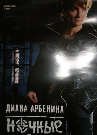 Продам плакат Д. Арбениной (Ночные снайперы) с автографом