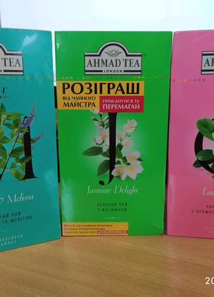 Чай AHMAD TEA в ассортименте