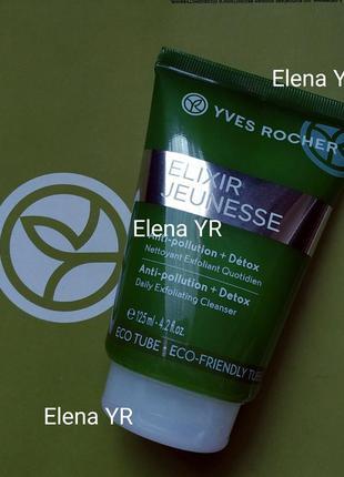 Гель-эксфолиант для умывания детокс и восстановление ив роше
