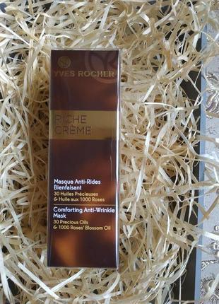 Скидка 50% питательная маска для сухой кожи 50 мл riche creme ...