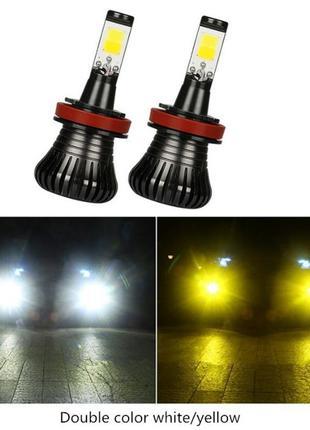 Двухцветные светодиодные LED авто лампы в ПТФ.Цоколь Н11 Н3 Н1...