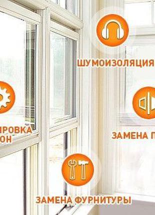 Любой ремонт металопластиковых окон и дверей...
