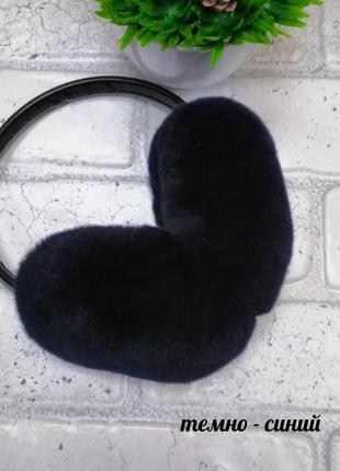 Темно-синие зимние наушники с натуральным мехом