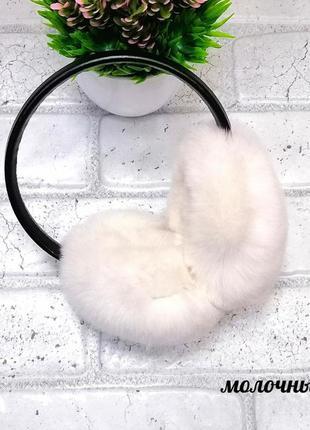 Светлые зимние наушники с натуральным мехом