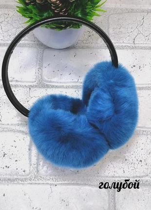 Голубые зимние наушники с натуральным мехом