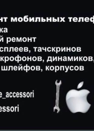 Ремонт мобильных телефонов разблокировка mi аккаунта