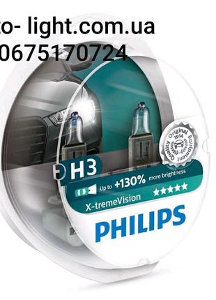 Philips X-tremeVision +130% H3