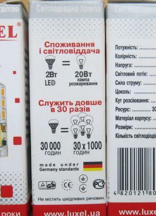 Светодиодные лампы. PHILIPS, Luxel. Новые.
