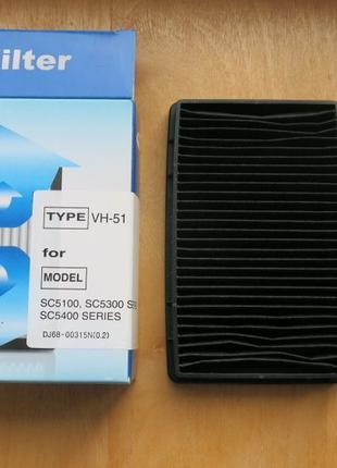 HEPA фильтр VH51 для пылесоса Samsung