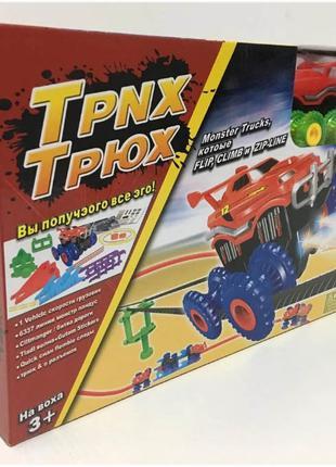 Magic Trix Trux модель XL 110 - трасса Монстр трак конструктор