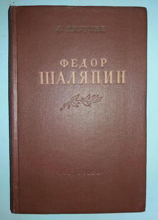Федор Шаляпин. Очерк жизни и творчества.
