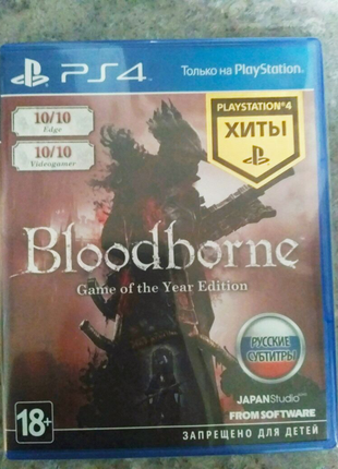 Bloodborne Game of the Year edition [PS4, русские субтитры]