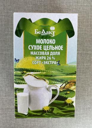 """Сухое молоко цельное сорт """"ЭКСТРА"""" 26% (Беллакт)"""