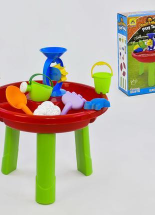 Столик песочница для игр с песком и водой HG 851