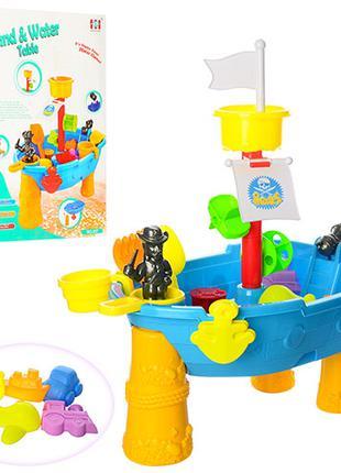 Столик-Песочница для игр с песком и водой 2 в 1 пиратский корабль