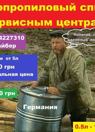 ИЗОПРОПИЛОВЫЙ СПИРТ Сервисным центрам для очистки 1л -250грн