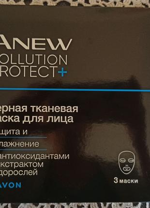 """🌹Черная тканевая маска для лица avon anew """"защита и увлажнение""""."""