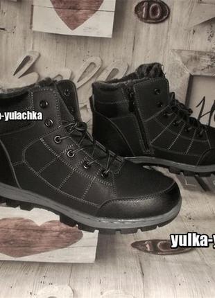 Мужские зимние ботинки прошиты