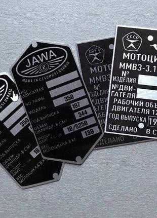 Таблички на Мотоциклы, Шильды на Ява. Бирки на ИЖ. Шильд КМЗ, ИМЗ