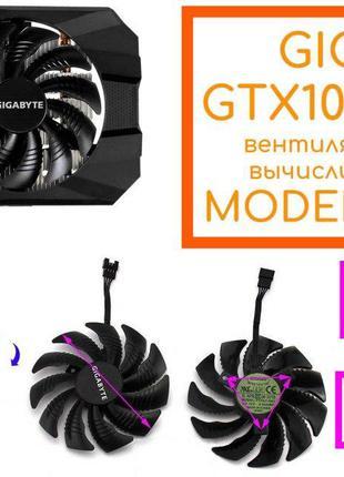 Кулер вентилятор видеокарт Gigabyte GTX1060 P106-100 T129215SU