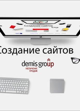 Создание сайтов под ключ / Интернет магазин / Визитка / Лендинг /