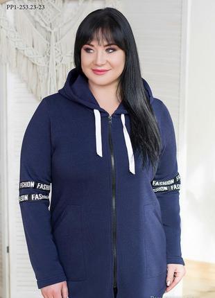Толстовка теплая удлиненная, куртка спортивная с капюшоном.