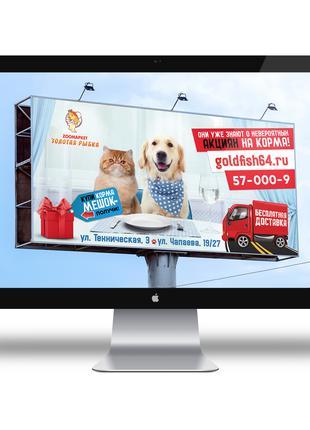 Создание наружной рекламы (билбордов, бигбордов, ситилайтов)