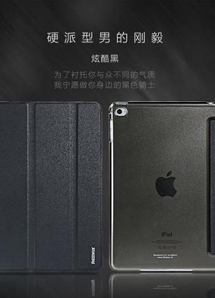 Чехол REMAX Jane iPad Air 2 (новый)