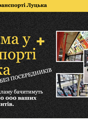 Реклама в/на маршрутках Луцька