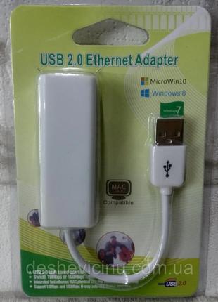 Адаптер USB - LAN RJ45 ( зовнішня мережева карта)