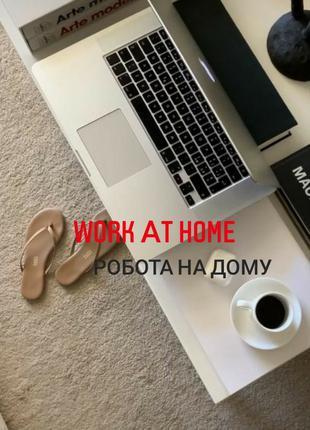 Робота онлайн без вікових обмежень і часових