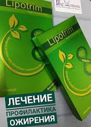 Липотрим натур.продукт 16 кап.