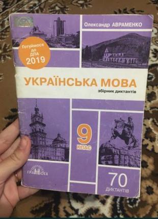 Авраменко,украінська мова,збірник диктантів,70 диктантів,9 клас,ж