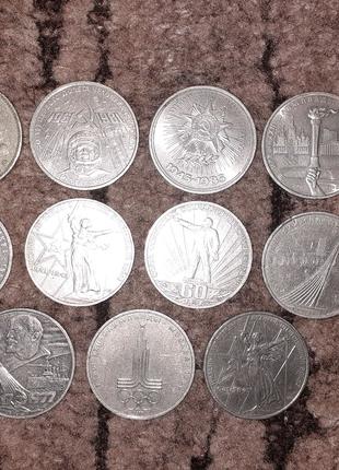 Набор юбилейных рублей СССР