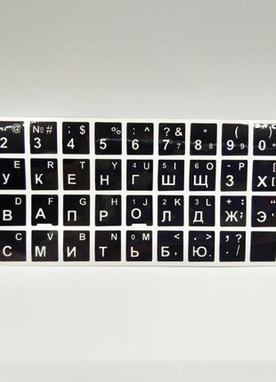 Наклейка на клавиатуру с русской раскладкой RKS-0309