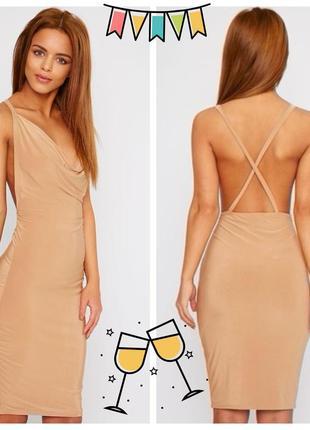 Нюдовое платье с открытой спиной, prettylittlething.