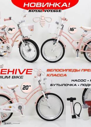 Велосипед премиум класса BEEHIVE колеса 14, 16, 20 дюймов