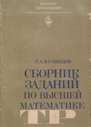 Сборник задач по высшей математике. ТР