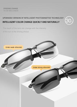 Фотохромные , поляризационные солнцезащитные  очки
