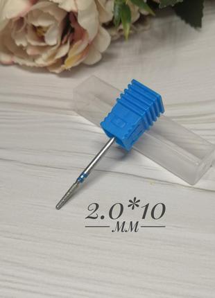 """Фреза 2х10 мм """"конус"""" закругленный алмазная для маникюра синяя..."""