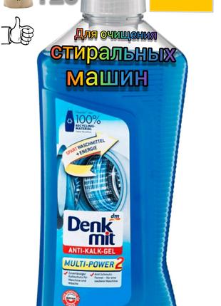 Denkmit антикальк гель для стиральных машин (1 л) Anti-Kalk-Gel